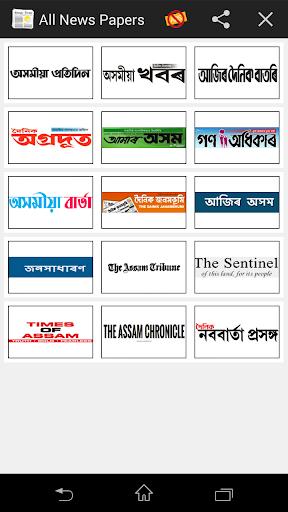 All Assamese News Paper India