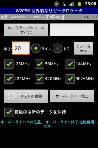 RFinder - ワールド·ワイド·リピータディレクトリ
