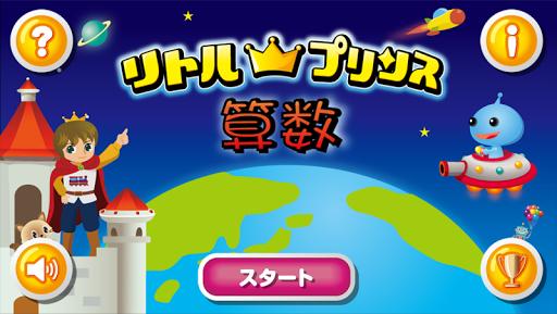 リトルプリンス 算数- 楽しい 人気 キッズゲーム 一 教育