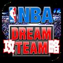 NBAドリームチーム攻略 icon