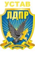 Screenshot of Устав ЛДПР