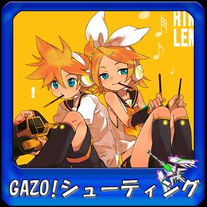 动作の鏡音リン レン シューティング LOGO-記事Game