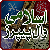 Islamic / Islami Wallpapers