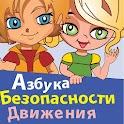 Азбука ПДД для детей icon