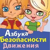 Азбука ПДД для детей