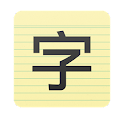Chinese Character Trainer icon