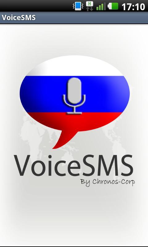 VoiceSMS - screenshot