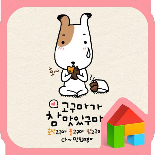 헝그리독(맛있구마) 도돌런처 테마 LOGO-APP點子