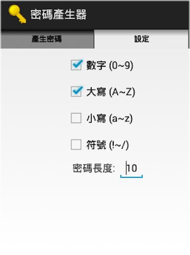 免費下載工具APP|Password Generator app開箱文|APP開箱王