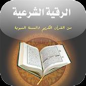 كتاب الرقية الشرعية من القرآن