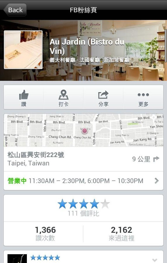 Au jardin bistro du vin android apps on google play for Jardin google translate