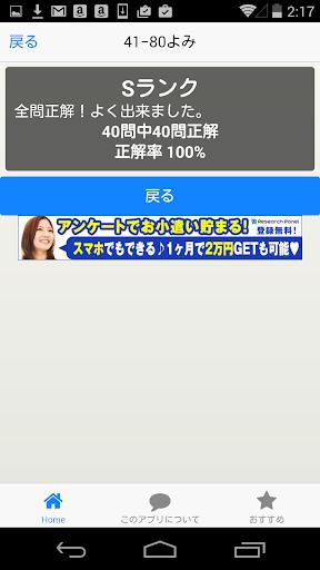 免費下載休閒APP|小学校3年生漢字 app開箱文|APP開箱王