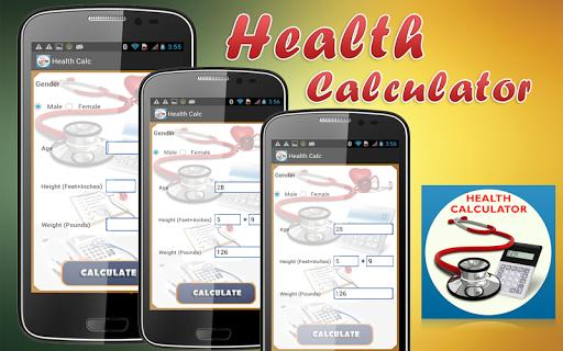 健康计算器