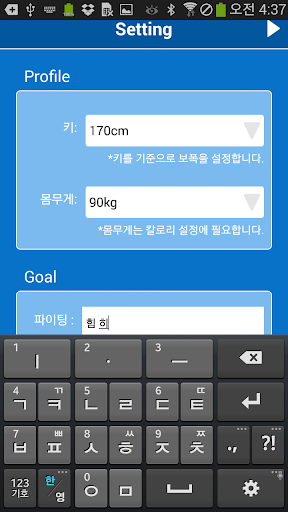 MPedometer 만보기 앱
