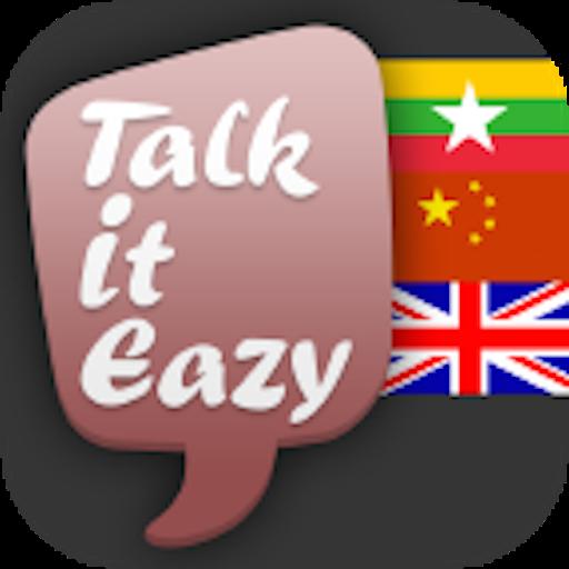 缅甸常用 语手册 Lite 旅遊 App LOGO-硬是要APP