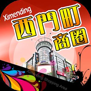 西門町商圈(平板) 商業 App LOGO-APP試玩