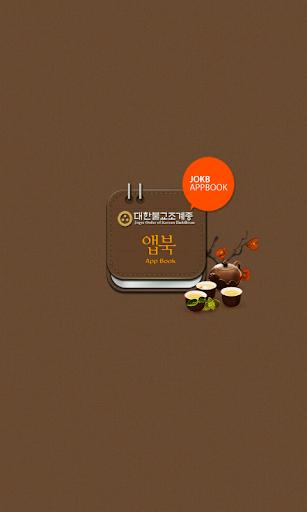 대한불교조계종 앱북