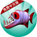 饥饿的海洋体验版(Hungry Sea Lite) icon