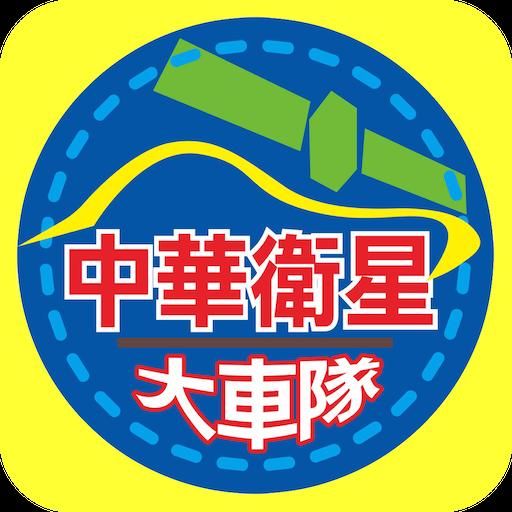中華日光衛星車隊