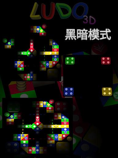【免費策略App】飛行棋3D - Ludo-APP點子