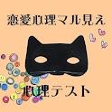 恋愛心理マル見え心理テスト logo