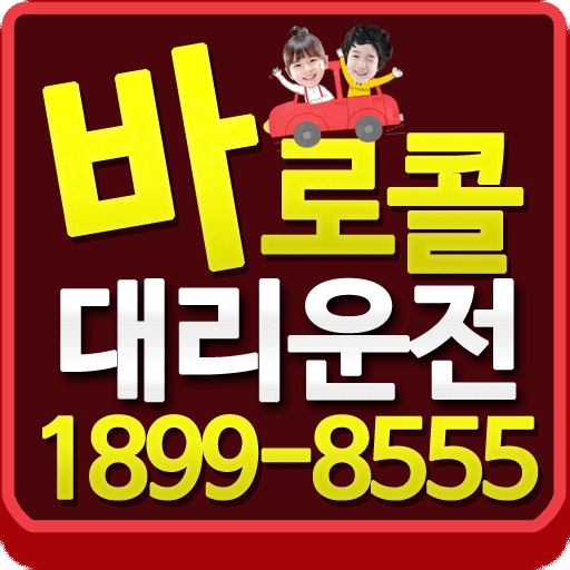 바로콜대리운전 (서울대리운전,인천,경기도대리운전_ 交通運輸 App LOGO-APP試玩