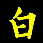 修道真言 icon