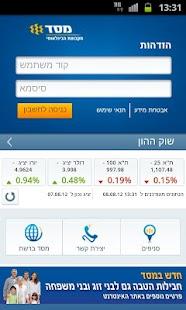 בנק מסד- screenshot thumbnail