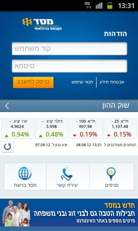 בנק מסד- screenshot