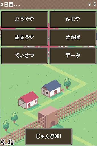 玩角色扮演App|村のぼうえいたい免費|APP試玩