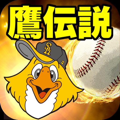 福岡ソフトバンクホークスバトルリーグ鷹伝説 體育競技 App Store-愛順發玩APP