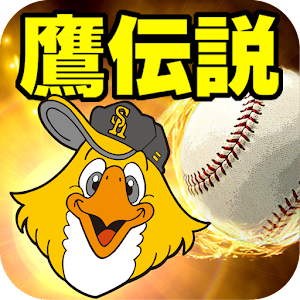 福岡ソフトバンクホークスバトルリーグ鷹伝説 for PC and MAC