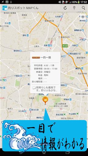 釣りスポット情報共有MAPさん