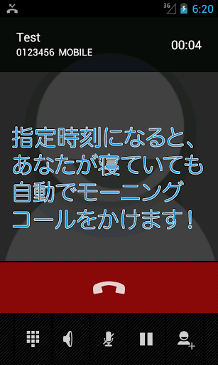 玩免費生活APP|下載自動モーニングコール+ app不用錢|硬是要APP