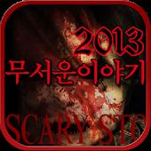 2013년 무서운 이야기