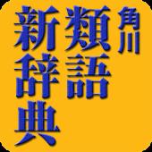 角川類語新辞典(KADOKAWA)