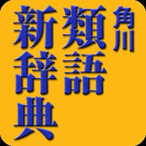 書籍必備App|角川類語新辞典(角川学芸出版) LOGO-綠色工廠好玩App