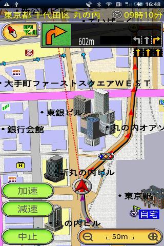 RoadQuest - 全国地図版- screenshot