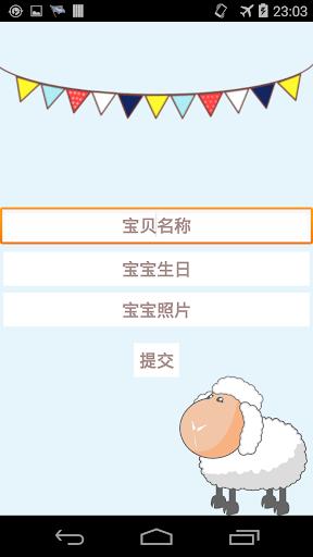 生活必備免費app推薦|寶寶個月 widget線上免付費app下載|3C達人阿輝的APP