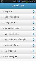 Screenshot of Gujarati Recipes Book