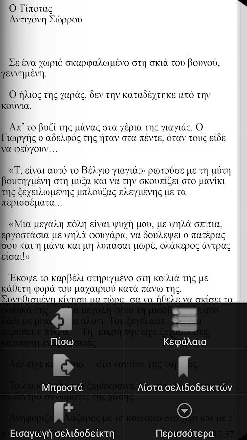 Ο Τίποτας, Αντιγόνη Σώρρου - screenshot