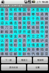 MyFun 分享達人無垠星雨- 《成語大挑戰》581~600題解答答案攻略 ...