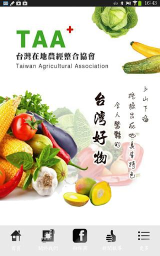 台灣在地農經整合協會 粉絲APP