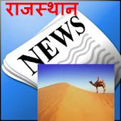 Rajasthan News : Rajasthani