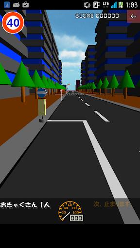 バスのうんてんしゅ:運転手とお客さんになれるドライブゲーム