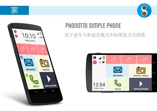 PHONOTTO - 简单的电话发射台