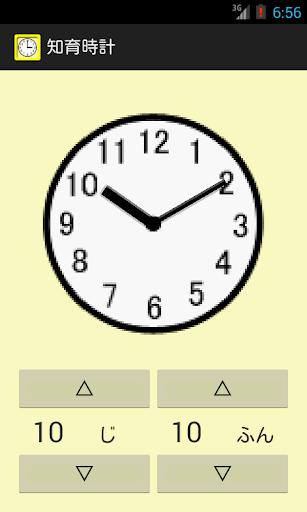 知育時計 知育アプリ 赤ちゃん 幼児 子供向け