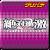 [グリパチ]絶対衝激~プラトニックハート~(パチスロゲーム) file APK Free for PC, smart TV Download