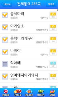 깨비키즈 깨비 동요앨범 - screenshot thumbnail