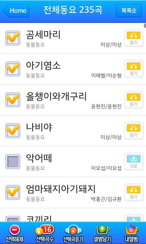 깨비키즈 깨비 동요앨범 - screenshot